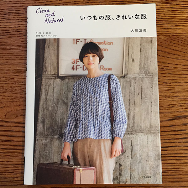 いつもの服、きれいな服 大川 友美