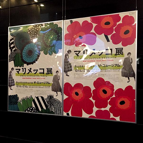marimekko(マリメッコ)展
